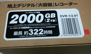 HDDレコーダーが付いたチューナー♪しかも2TBとかすげぇ♪