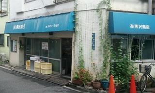 黒沢商店の外観。