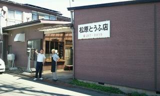 松原豆腐店の佐藤さんとマルト食品の藤原さん♪