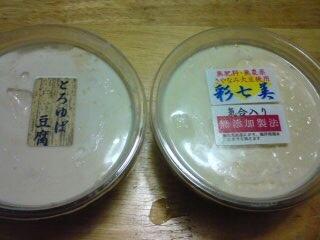 とろ湯葉豆腐さんと彩七美(さやなみ)さん♪