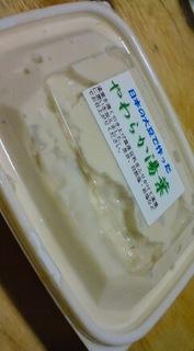 これが白目豆の湯葉なのだ♪