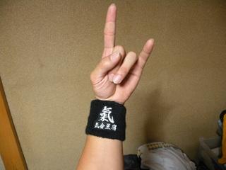 完成!気合豆腐リストバンド!!