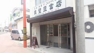 松島 真壁豆腐店。