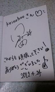 岡田 茜さんに書いてもらったサイン♪