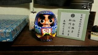 仙台では有名な松川だるま♪仙台のだるまは青いんです♪